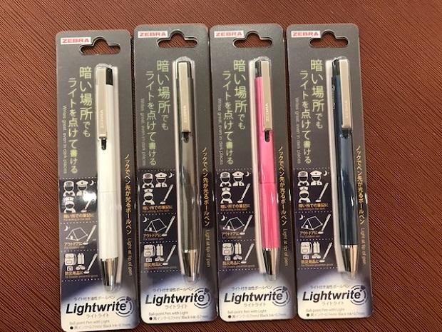 ライトライト1.JPG