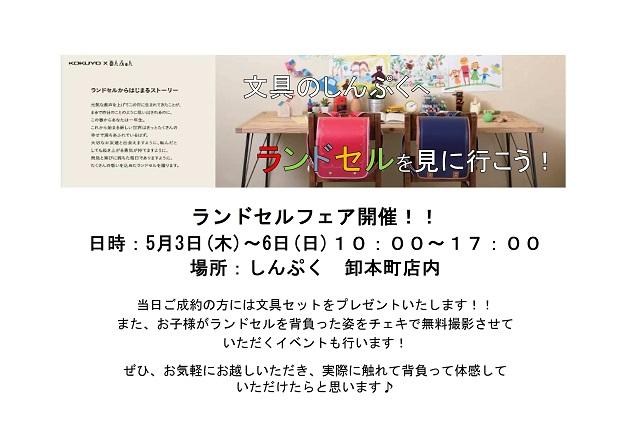 ランドセルPOP(店頭用).jpg