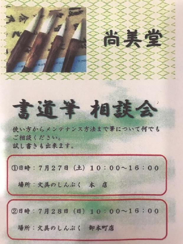尚美堂筆.JPG