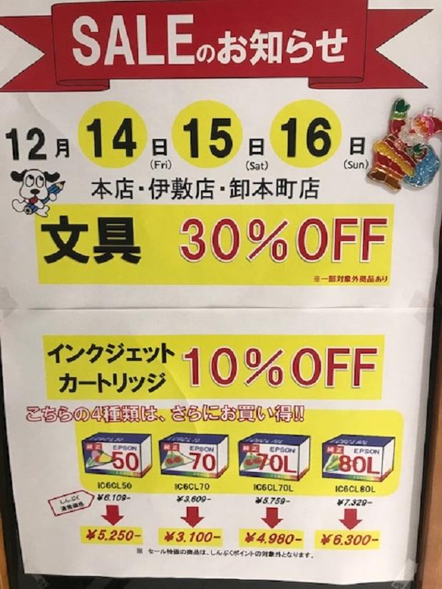12月セール.JPG