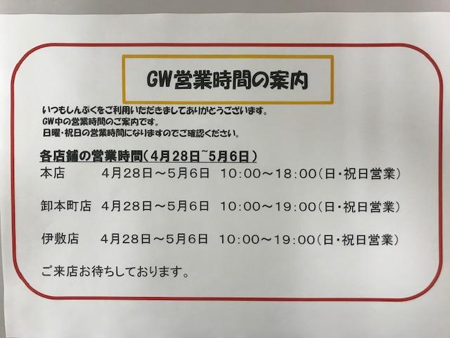 GW営業時間.JPG