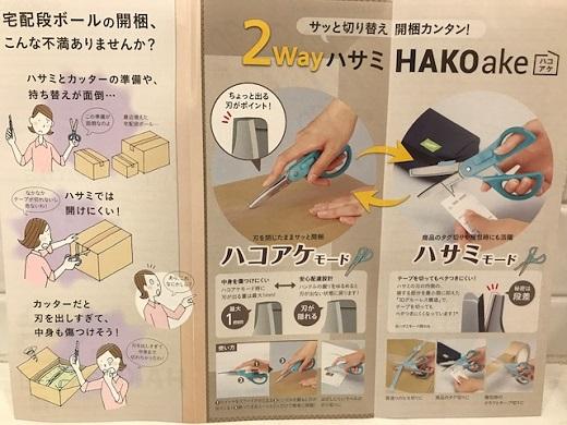 hakoake2.JPG
