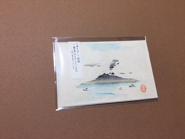 sakurajima-cardbig.JPG
