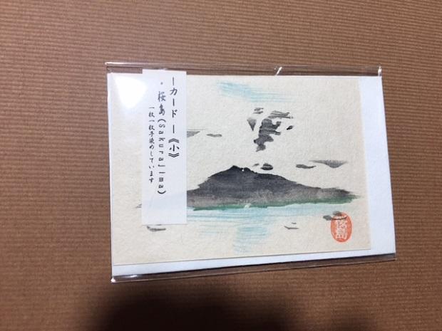 sakurajima-cardsmarl.JPG