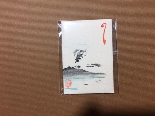 sakurajima-potibukuro.JPG