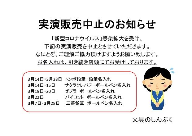 実演販売中止のお知らせ改定.jpg