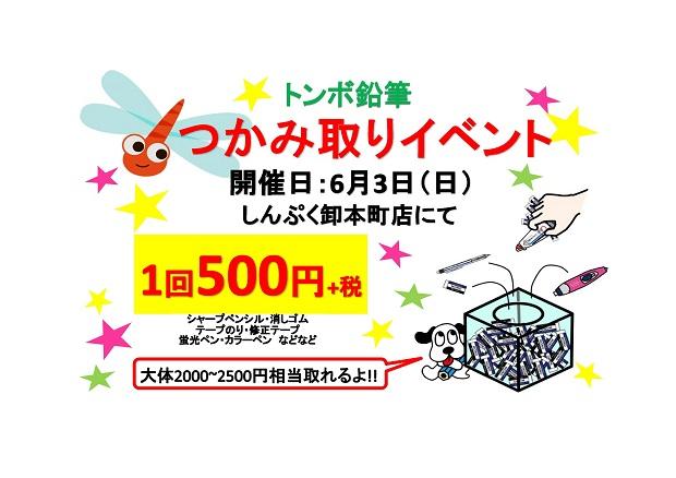 tsukami0603.jpg
